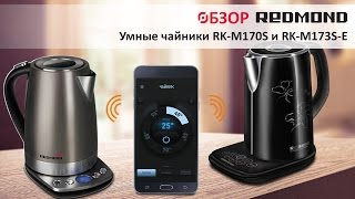 Обзор умных чайников Redmond RK-M170S  и Redmond RK-M173S-E
