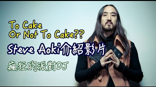 Steve Aoki 【DJ介紹13】|瘋狂砸蛋糕的派對DJ