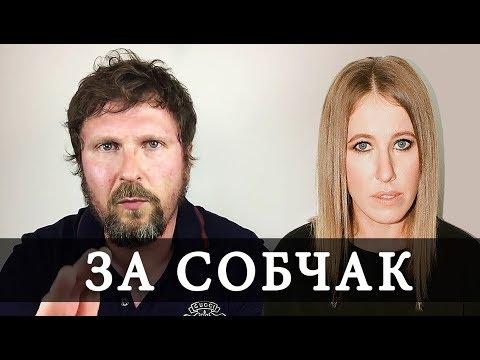 Как Шарий за Собчак заступился и Навального обозвал Новое