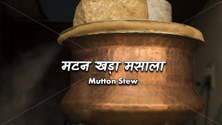 खड़े मसालों से बना ये मटन स्टू इतना लज़ीज़ है कि ओवर ईटिंग लाज़मी है | Mutton Stew by Chef Ashish Kumar