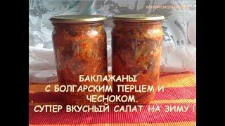 Баклажаны с болгарским перцем и чесноком.Супер вкусный салат на зиму !