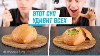 Кремовый суп в хлебе - вегетарианские рецепты на каждый день
