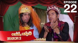 Shabake Khanda - Season 2 - Ep.22 / شبکه خنده - فصل دوم - قسمت بیست و دوم