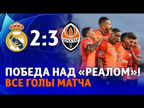 Историческая победа! Реал – Шахтер – 2:3. Все голы матча Лиги чемпионов (21.10.2020)