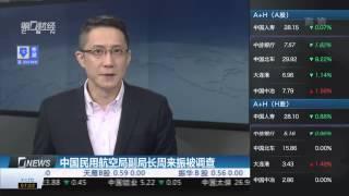 【一财资讯】中国民用航空局副局长周来振被调查