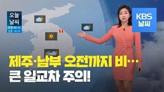 [날씨] 제주·남부 낮부터 갬…맑고 큰 일교차 / KBS뉴스(News)