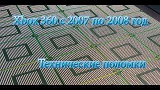 Деякі несправності Xbox 360 FAT з 2007 по 2008 рік.