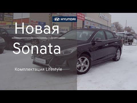 Новая Hyundai Sonata Комплектация Lifestyle