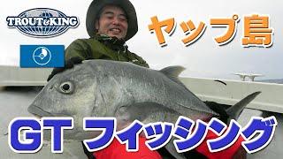 D7 ヤップ島 GTフィッシング ヤップ島 検索動画 22