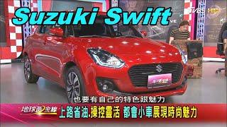 Suzuki Swift 小排量低稅金 輕巧身形更吸睛 賞車 地球黃金線 20200525