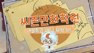 [씨존만화학원] 겨울특강 애니메이션 제작기! -1편-