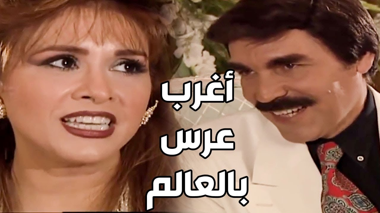 اغرب عرس في الوطن العربي ـ لما العريس يبدل العروس بليلة العرس ـ مرايا