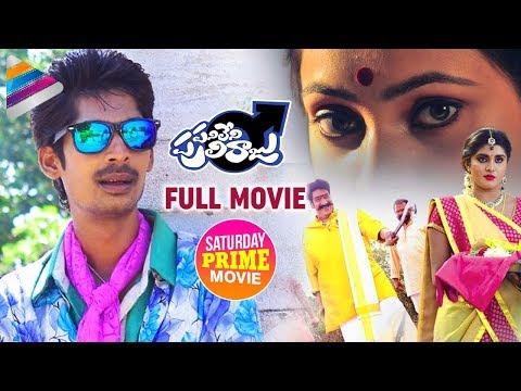 Panileni Puliraju Latest Telugu Full Movie | Dhanraj | Saturday PRIME Video | Telugu FilmNagar