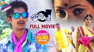 Panileni Puliraju Latest Telugu Full Movie | Dhanraj | Saturday PRIME Video | Telugu FilmNagar