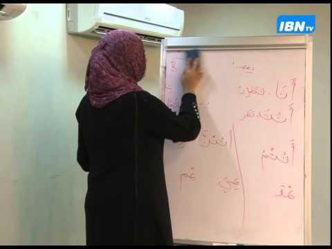 Arabic Lesson 21