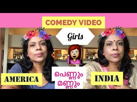 Girl Life Indian Vs American (Comedy Version)/ പെണ്ണും മണ്ണും ചുമ്മാ ഒരു എത്തി നൊട്ടം
