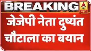 JJP Will Support The Party Which Supports Its Agenda: Dushyant Chautala | ABP News