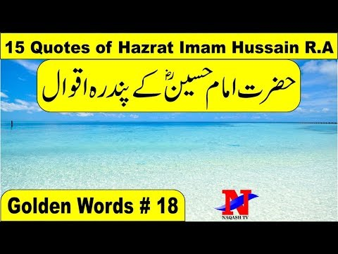 Quotes Of Hazrat Imam Hussain R.A - Golden Words # 18