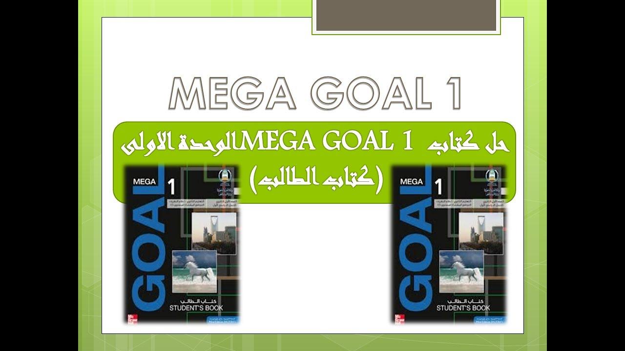 حل كتاب الانجليزي mega goal 1