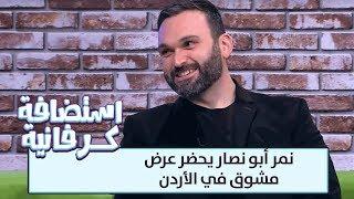 نمر أبو نصار يحضر عرض مشوق في الأردن