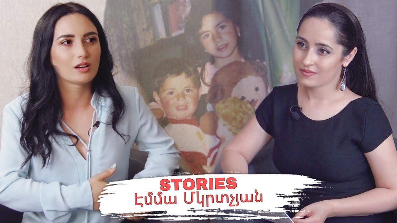 Էմմա Մկրտչյանը` մանկության վառ հուշերի, Երևանում բնակվելու և իր սիրտը կոտրելու մասին
