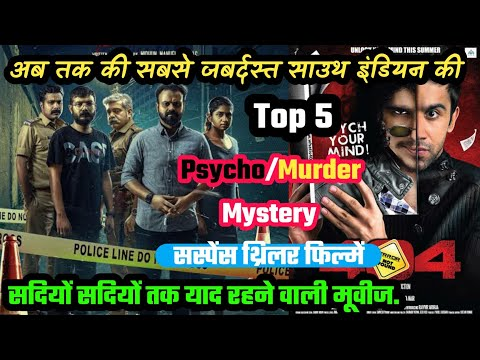 5-biggest-south-indian-murder/mystery/suspense-thriller-movies-in-hindi-dubbed-||-top-filmy-talks