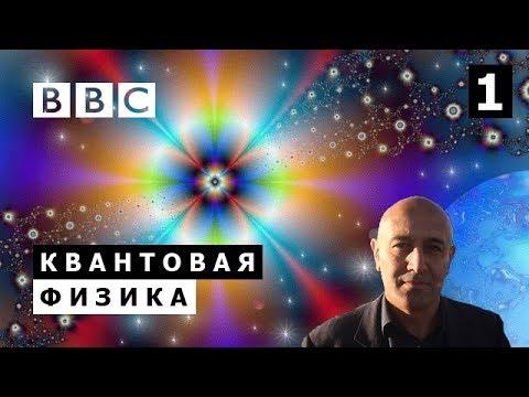 Тайны квантовой физики. Часть 1. BBC