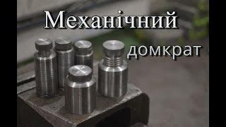 Механічний домкрат/Mechanical jack