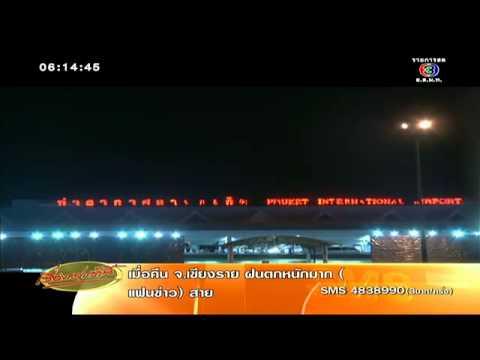 เรื่องเล่าเช้านี้ เครื่องบินแอร์เอเชียชนนก ลงจอดฉุกเฉินที่ภูเก็ต (6ส.ค.57)