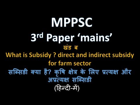 सब्सिडी | What is Subsidy ?  direct and indirect subsity for farm sector in hindi |