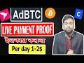adbtc.top থেকে পেমেন্ট পেলাম । লাইভ পেমেন্ট তুলে দেখালাম । adbtc payment proof bangla
