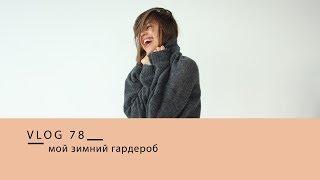 мой зимний гардероб || минимализм
