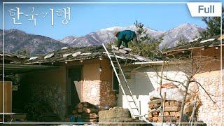 [Full] 한국기행 - 겨울 지리산에 가면 4부 정겨…