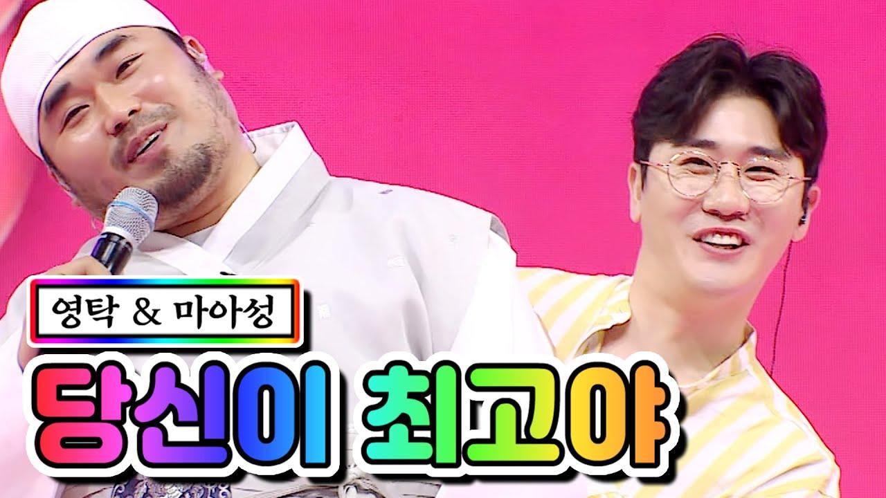 【클린버전】 영탁 & 마아성 - 당신이 최고야 💙사랑의 콜센타 54화💙 TV CHOSUN 210506 방송