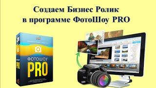 Создаем Бизнес Ролик в программе ФотоШоу PRO