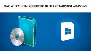 Как устранить ошибку во время установки Windows