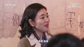 [跟着书本去旅行]日常生活中的形声字有哪些?| 课本中国