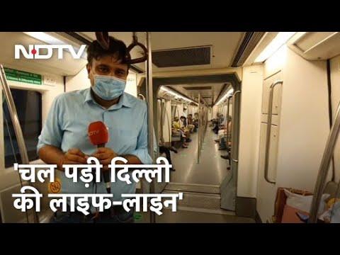 Delhi की लाइफ लाइन माने जाने वाली Metro आज से शुरू, यात्रियों को राहत; बता रहे हैं Sharad Sharma