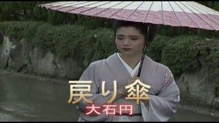 大石円 - 戻り傘
