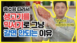 생고기다지기 고기를 믹서기로 그냥 갈면 안됩니다. 절대…