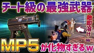 【荒野行動】チート級の強さを誇る最強武器!!MP5が強すぎるwww thumbnail