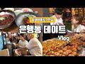 [VLOG] 대전근교여행  대전에서 옥천까지 드라이브  대청호가 한 눈에 보이는 카페 추천