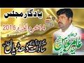 Zakir Syed Amir Abbas Rabani  14 Muharram 2016 Dhudial Chakwal video