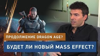 Кейси Хадсон - Будет ли продолжение Mass Effect и Dragon Age?