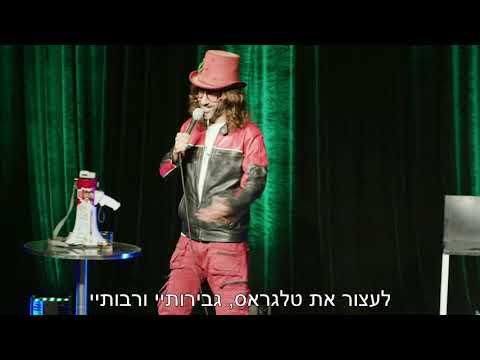 גדי וילצ'רסקי עושה סטנדאפ: עלילות גדי ומשטרת ישראל