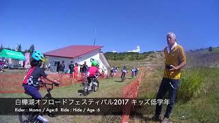 AkiGreenCup白馬岩岳に続いて二週連続で遠征の我が家。 昨年も参加で楽...