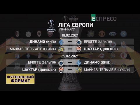 Espreso.TV: Футбольний формат | 14 грудня