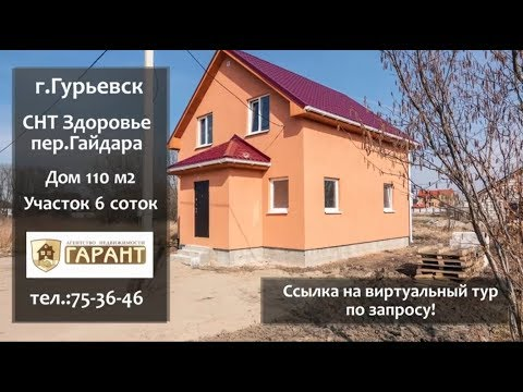 Продажа жилого дома в Калининградской области
