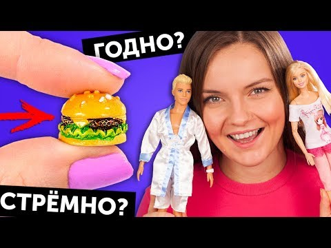 BURGER FOR DOLLS!🌟Cool or Sucks #25: check goods from AliExpress | Haul