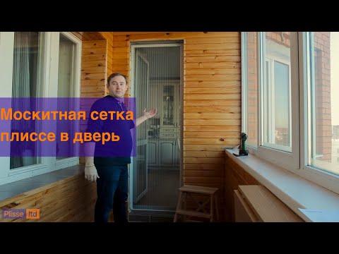 видео: Монтаж сетки плиссе в дверной проем. plisse-ltd